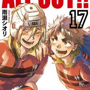 スポーツ漫画 ALL OUT!!