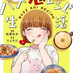 恋愛漫画 バズ恋レシピ生活