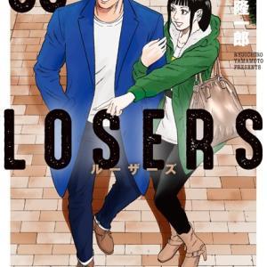 スポーツ漫画 LOSERS