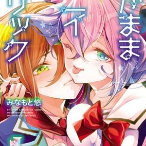 恋愛漫画 わがままハニイホリック【電子特別版】【期間限定無料】