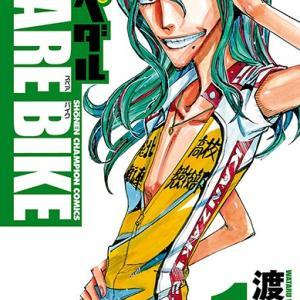 学園漫画 弱虫ペダル SPARE BIKE【期間限定無料版】