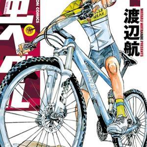 スポーツ漫画 弱虫ペダル【期間限定無料版】