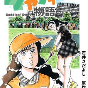 スポーツ漫画 石井さだよしゴルフ漫画シリーズ キャディ物語