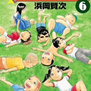 ギャグ・コメディ漫画 あっぱれ! 浦安鉄筋家族