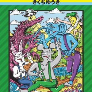 ギャグ・コメディ漫画 SUPERどうぶつーズ