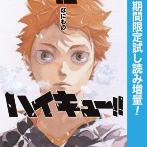 スポーツ漫画 ハイキュー!!【期間限定試し読み増量】