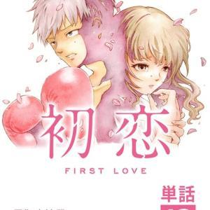 恋愛漫画 初恋(単話)