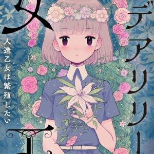 学園漫画 イデアリリーの女王〜人造乙女は繁殖したい〜(単話)
