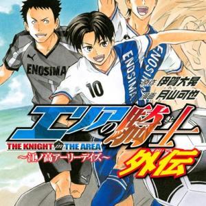 スポーツ漫画 エリアの騎士 外伝【期間限定 試し読み増量版】