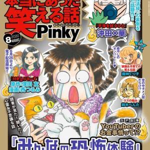 セクシー漫画 本当にあった笑える話Pinky