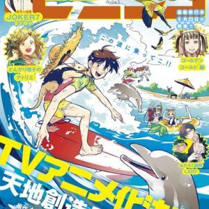 ファンタジー漫画 月刊モーニング・ツー デジタル版