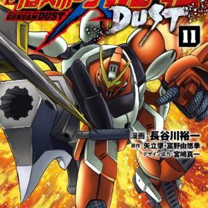 SF漫画 機動戦士クロスボーン・ガンダム DUST