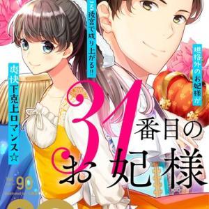 異世界漫画 【電子版】B's-LOG COMIC 2020 Jul. Vol.90