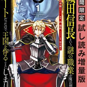 ファンタジー漫画 織田信長という謎の職業が魔法剣士よりチートだったので、王国を作ることにしました【期間限定 試し読み増量版】