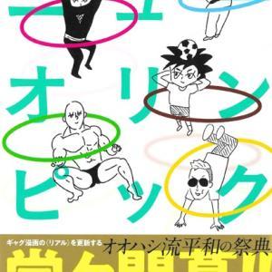 スポーツ漫画 ニューオリンピック