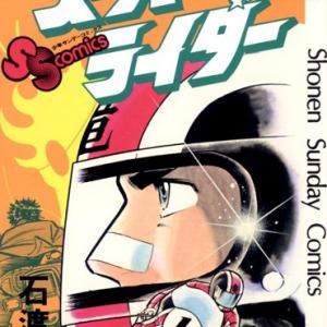 スポーツ漫画 スーパーライダー【期間限定 無料お試し版】