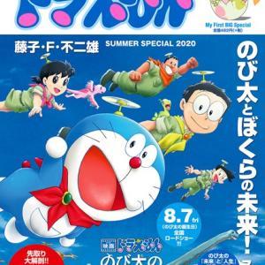 SF漫画 ドラえもんまんがセレクション のび太とぼくらの未来!スペシャル