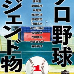 スポーツ漫画 プロ野球レジェンド物語【期間限定 無料お試し版】