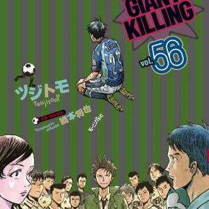 スポーツ漫画 GIANT KILLING