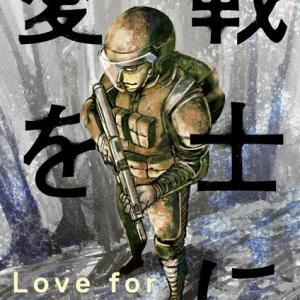 SF漫画 戦士に愛を