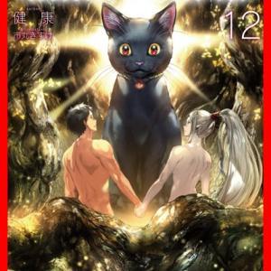 異世界漫画 槍使いと、黒猫。