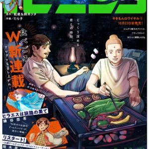 アクション漫画 月刊モーニング・ツー デジタル版