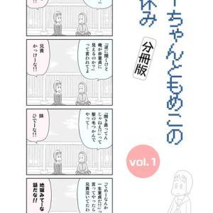 学園漫画 さーちゃんともめこの昼休み(単話)
