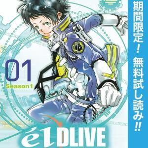 アクション漫画 エルドライブ【elDLIVE】【期間限定無料】