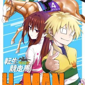 ファンタジー漫画 転生競走馬 H-MAN エッチマン(単話)