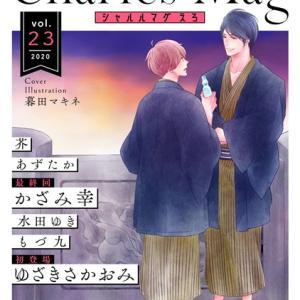 異世界漫画 Charles Mag -えろ- vol.23