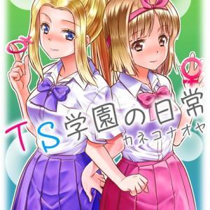 ファンタジー漫画 TS学園の日常(単話)