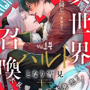 異世界漫画 ハルト vol.14