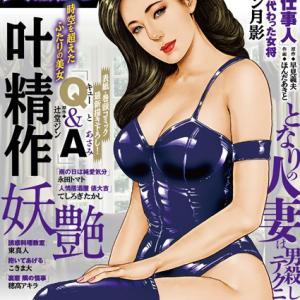 セクシー漫画 漫画大激闘