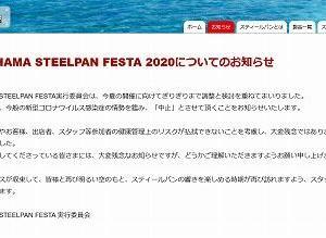 YOKOHAMA STEELPAN FESTA 2020は中止