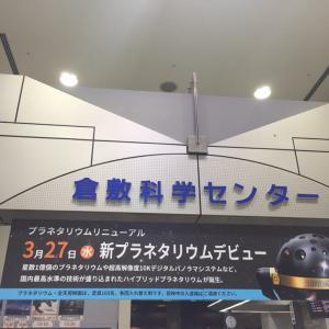倉敷科学センターのプラネタリウムに行ってきました。