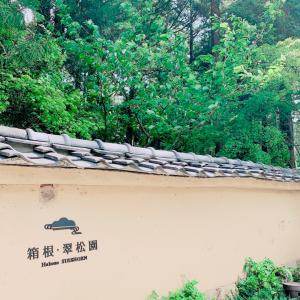 【PR】伝統美と美食を愉しみ、至極のスパで心身を癒す温泉宿「箱根・翠松園」さん