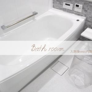 入居後web内覧会~お風呂~ 1ヵ月使ってみた床ワイパー洗浄の効果は?