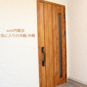 web内覧会~お気に入りの外壁や玄関ドア~