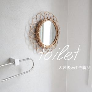入居後web内覧会~トイレ~ タンクレスとロータンクトイレ