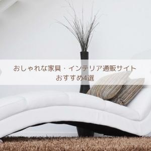 おしゃれな家具・インテリア通販サイトおすすめ4選