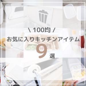 100均で買える!お気に入りのキッチンアイテム9選