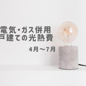 電気・ガス併用住宅 戸建の光熱費【4月~7月】