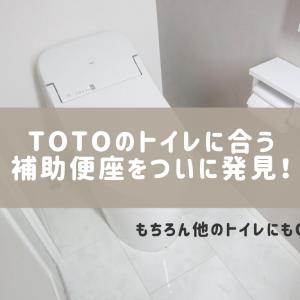 TOTOのトイレに合う補助便座をついに発見!LIXILやPanasonicにもフィット