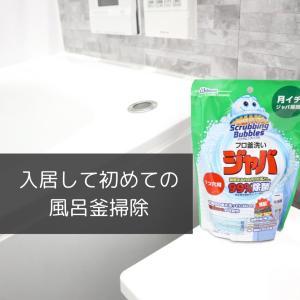 入居して初めての風呂釜掃除   お風呂はTOTO サザナ