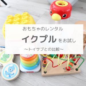 おもちゃのレンタル『イクプル』をお試し!トイサブとの比較