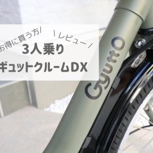 3人乗り電動自転車 パナソニック ギュットクルームDXをレビュー!