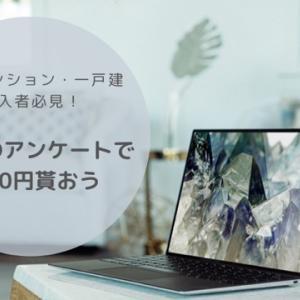 新築マンション・戸建を購入したらSUUMOアンケートで5000円貰おう!
