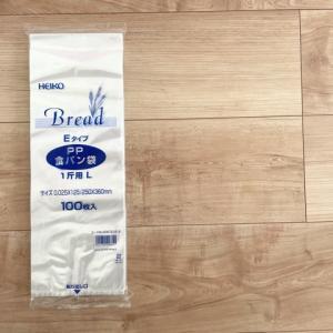 オムツや生ゴミの袋はコスパ最強なパン袋がオススメ!