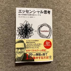 「エッセンシャル思考」器用貧乏な大学生にオススメの一冊です。