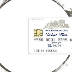 大学生におすすめ 初めてクレジットカード作るなら三井住友VISAデビュープラスカード
